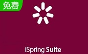 ispring suite 9