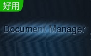 Document Manager v1.2 官方版