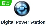 Digital Power Station v1.2.3 电脑版