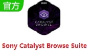 Sony Catalyst Browse Suite v2019 最新版