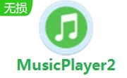 MusicPlayer2 v2.67 最新版