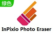 InPixio Photo Eraser v8.0.0 最新版