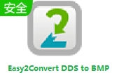 Easy2Convert DDS to BMP v2.7 官方版