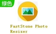 FastStone Photo Resizer v4.0 电脑版