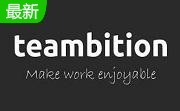 teambition v1.11.0.0 官方版