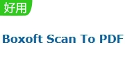 Boxoft Scan To PDF v1.2 官方版