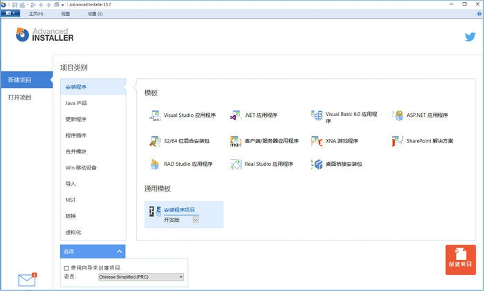 安装包制作工具Advanced vInstaller 16.4+15.7 正式版
