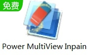 Power MultiView Inpain v1.2 最新版