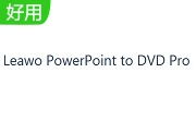 Leawo PowerPoint to DVD Pro v4.7.0.0 官方版
