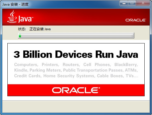 Java vSE Runtime Environment 8.0 8.0.231 正式版